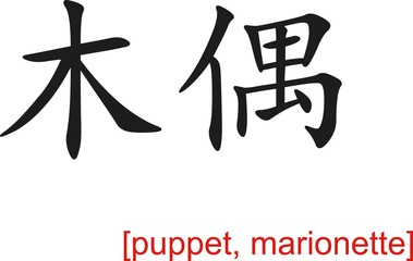 Chinese Sign for puppet, marionette