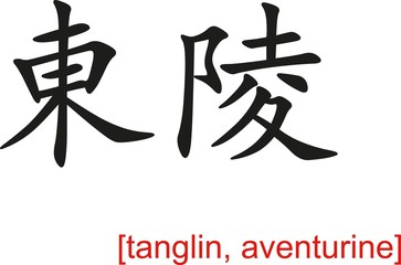 Chinese Sign for tanglin, aventurine