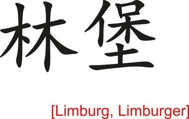 Chinese Sign for Limburg, Limburger