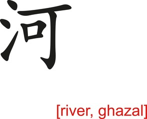 Chinese Sign for river, ghazal