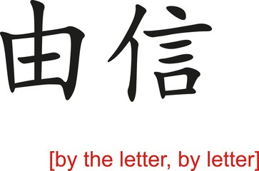 Chinese Sign for by the letter, by letter