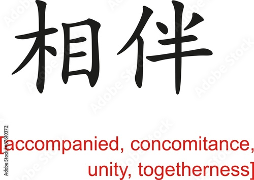 Chinese Sign For One Oneness Uniquenessecumenicalsyncretism