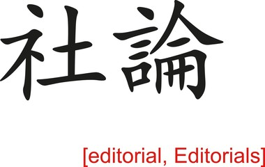 Chinese Sign for editorial, Editorials