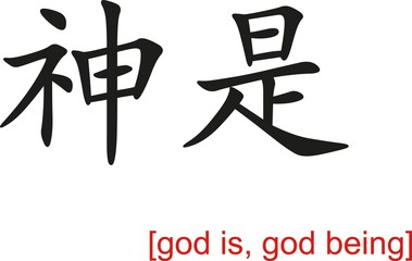 Chinese Sign for god is, god being