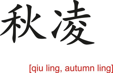 Chinese Sign for qiu ling, autumn ling