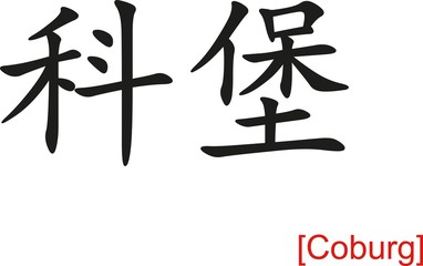 Chinese Sign for Coburg