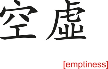 Chinese Sign for emptiness