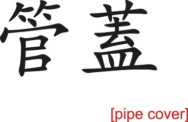 Chinese Sign for pipe cover