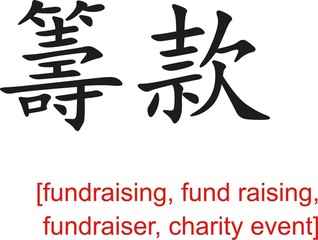 Chinese Sign for fundraising, fundraiser, charity event