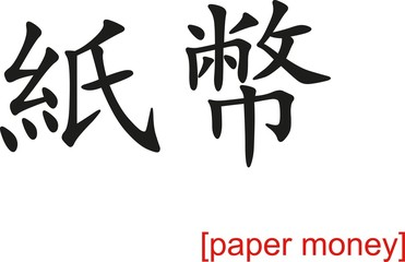 Chinese Sign for paper money