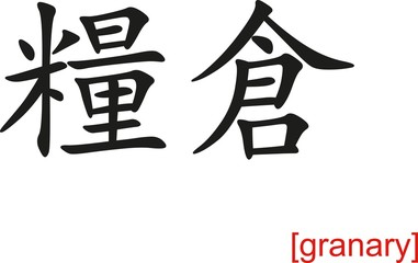 Chinese Sign for granary
