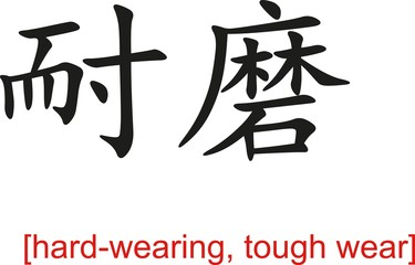 Chinese Sign for hard-wearing, tough wear
