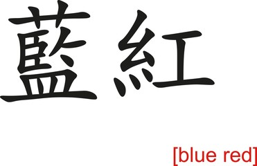 Chinese Sign for blue red