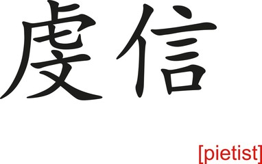 Chinese Sign for pietist
