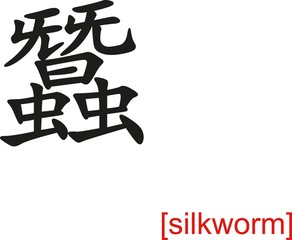 Chinese Sign for silkworm