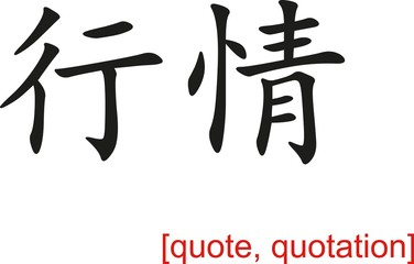 Chinese Sign for quote, quotation