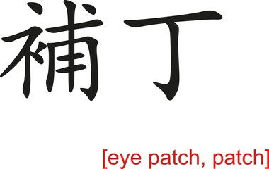 Chinese Sign for eye patch, patch