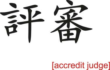 Chinese Sign for accredit judge