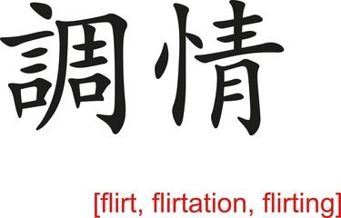 Chinese Sign for flirt, flirtation, flirting
