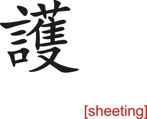 Chinese Sign for sheeting