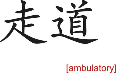 Chinese Sign for ambulatory
