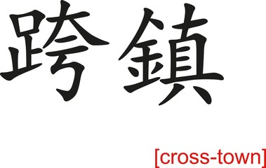 Chinese Sign for cross-town