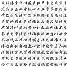 chinese calligraphy seamless background,combined with different