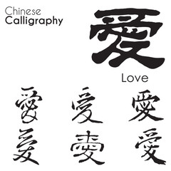 "Various kind Chinese Calligraphy of ""love"""