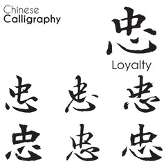 """Various kind Chinese Calligraphy of """"loyalty"""""""
