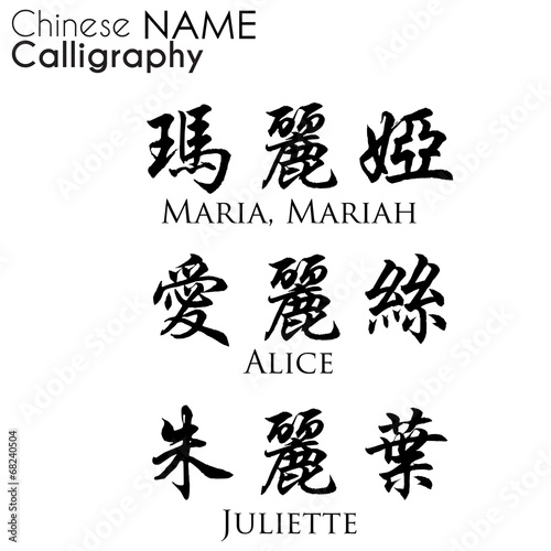 English Female Name In Chinese Calligraphy Idea For