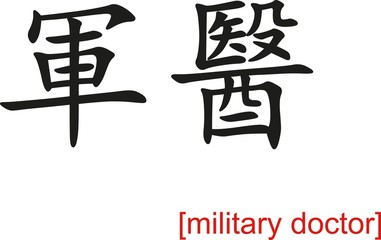 Chinese Sign for military doctor