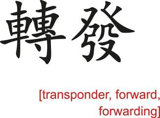 Chinese Sign for transponder, forward, forwarding