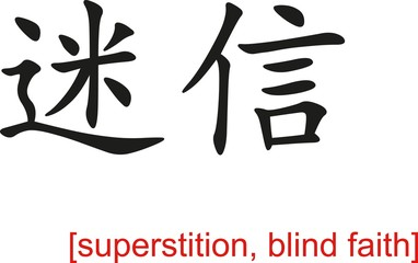 Chinese Sign for superstition, blind faith