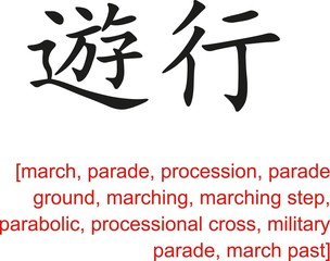 Chinese Sign for march, parade,procession,parade ground,marching