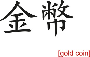 Chinese Sign for gold coin