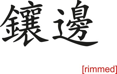 Chinese Sign for rimmed