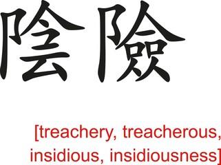 Chinese Sign for treachery, treacherous, insidious,insidiousness