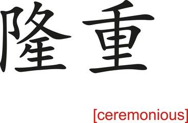 Chinese Sign for ceremonious