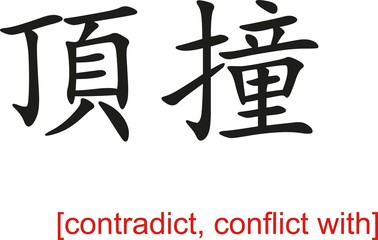 Chinese Sign for contradict, conflict with