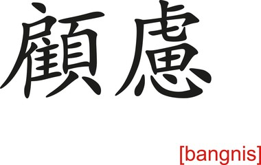 Chinese Sign for bangnis