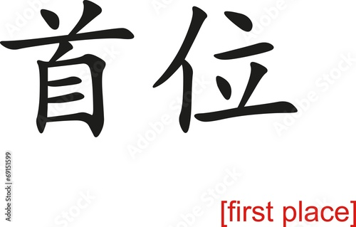 Chinese sign for first place quot stock image and royalty free vector
