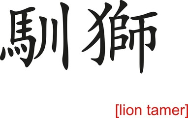 Chinese Sign for lion tamer