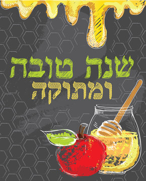 APPLE AND HONEY FOR ROSH HASHANAH CHALKBOARD COMPOSITION
