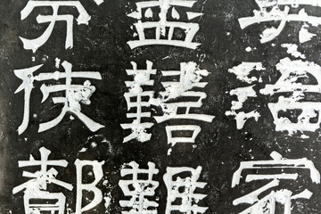 Chinese characters carved