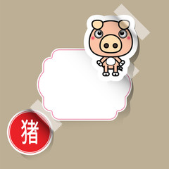 Chinese Zodiac Sign Pig Sticker with place for your text