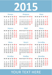 Vertical pocket calendar 2015. Vector. Russian language
