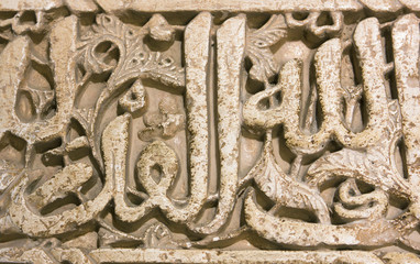 Detail of calligraphy. Ancient arabic stone carving