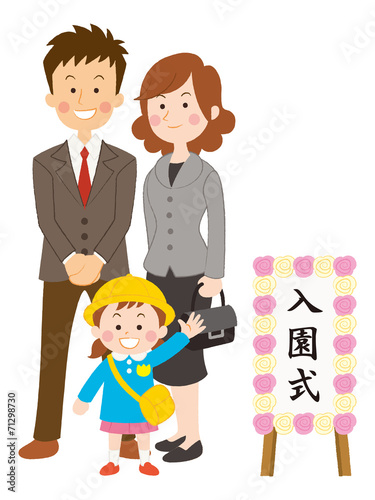 園児女子入園式イラスト Stock Photo And Royalty Free Images