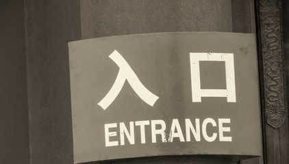 Chinese street sign and symbol