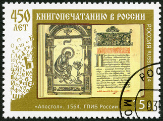 RUSSIA - 2014: 450th Anniversary of Book-Printing in Russia